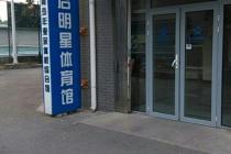 北京市全民健身公共服务平台tri-aktiline-瞬間抗皺除紋霜