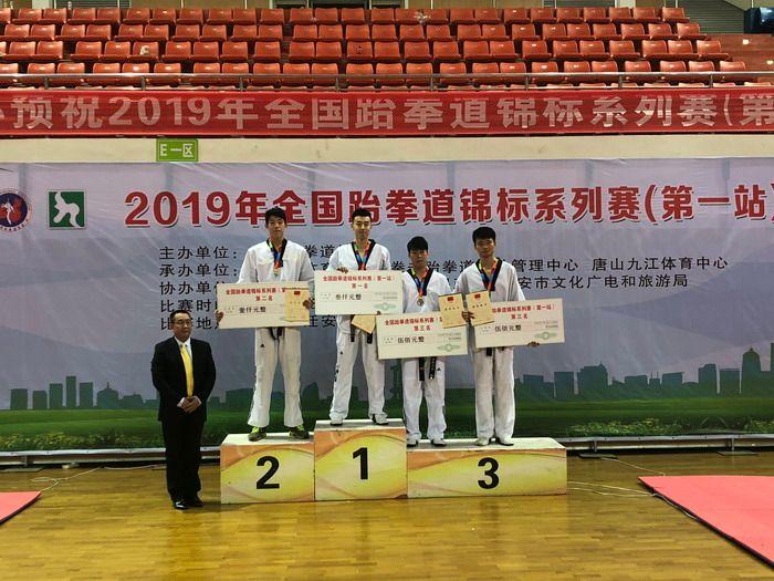 北京跆拳道队全国锦标赛系列赛喜夺2...